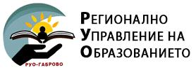 РУО - ГАБРОВО